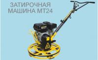 Затирочная машина МТ24